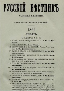 russian_gazette_number_1866_1