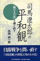 『司馬遼太郎の平和観――「坂の上の雲』を読み直す』、紀伊國屋