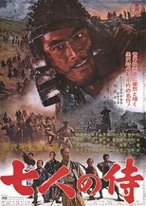 220px-Seven_Samurai_poster2