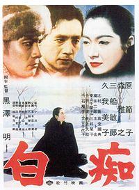 200px-Hakuchi_poster