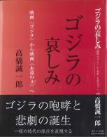 『ゴジラの哀しみ』、桜美林大学