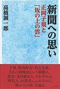 『新聞への思い――正岡子規と「坂の上の雲」』(人文書館)