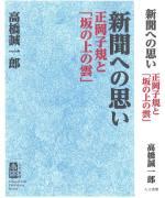 Masaoka_Shiki_Takahashi