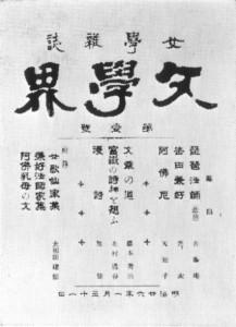 Bungakukai(Meiji)