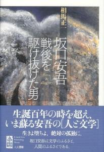 ISBN4-903174-09-3_xl