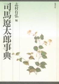 司馬遼太郎事典・大