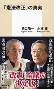 樋口・小林対談