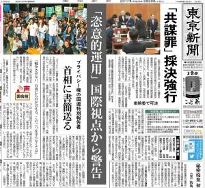 共謀罪、東京新聞