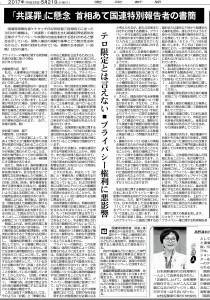 共謀罪、東京新聞2