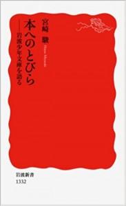 『本への扉』
