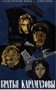 プィリエフ監督の映画《カラマーゾフの兄弟》、ポスター