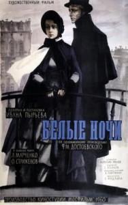プルィリエフ監督の映画『白夜』のポスター