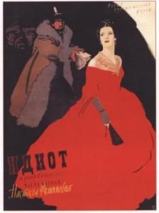 プィリエフ監督の映画《白痴》、ポスター