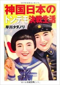 『神国日本…』