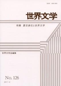 『世界文学』126