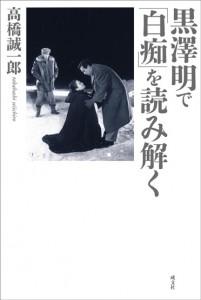 『黒澤明で「白痴」を読み解く』大